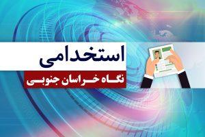 ۸۰ نفر در فرمانداریها و بخشداریهای خراسان جنوبی جذب میشوند