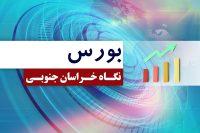 سرمایههای ایرانیان دوباره به بورس برمیگردد؟