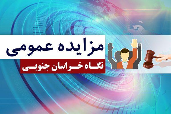 آگهی مزایده عمومی فروش  یک دستگاه خودرو سواری دادگستری کل استان خراسان جنوبی