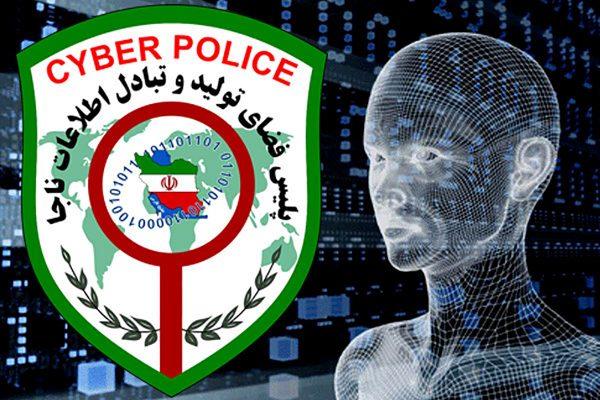 کاهش ۱۵ درصدی جرایم سایبری در خراسان جنوبی