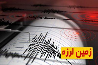 زلزله ۲ ریشتری بیرجند را لرزاند