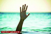 غرق شدن پسر بچه ۶ساله در استخر آب کشاورزی در قاین