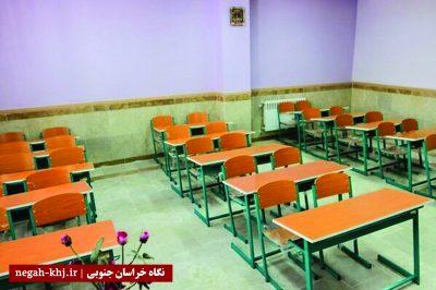 بازگشایی مجدد مدارس در خراسان جنوبی بر اساس نظر ستاد ملی کرونا